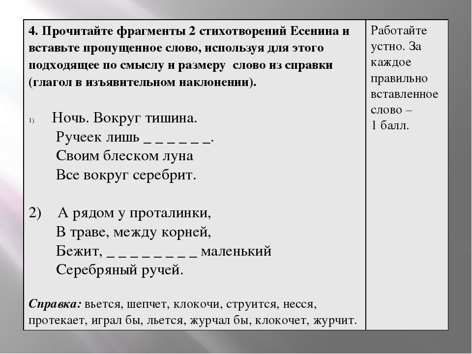 4. Прочитайте фрагменты 2 стихотворений Есенина и вставьте пропущенное слово,...