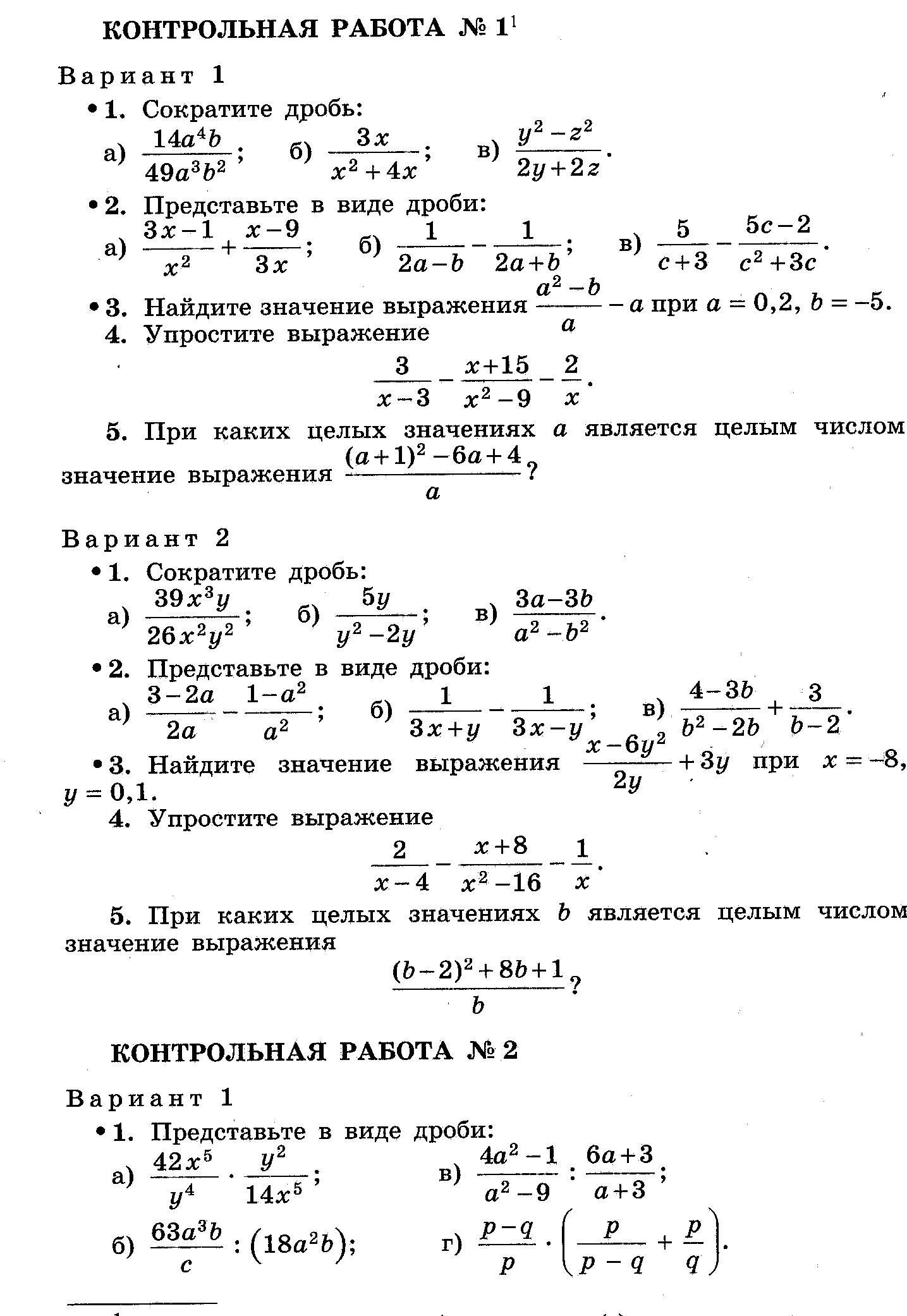 Контрольная работа по математике входной контроль 2 вариант 4308
