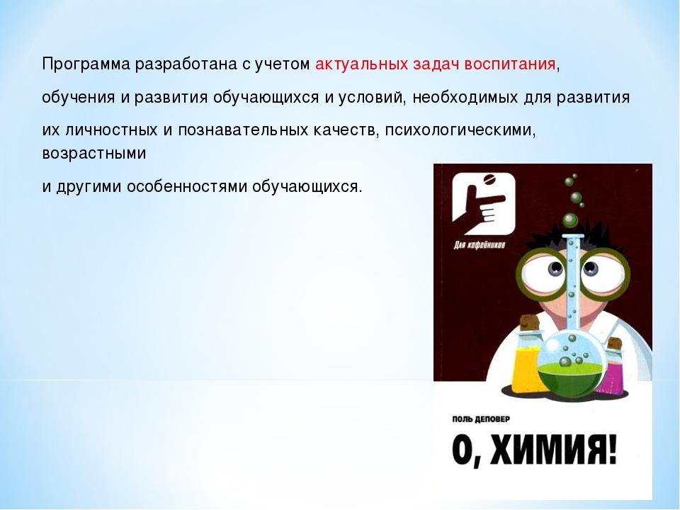 Программа разработана с учетом актуальных задач воспитания, обучения и развит...