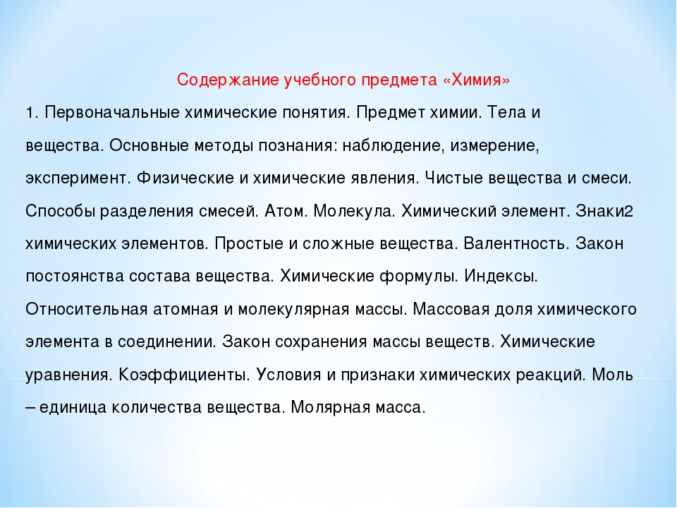 Содержание учебного предмета «Химия» 1. Первоначальные химические понятия. Пр...