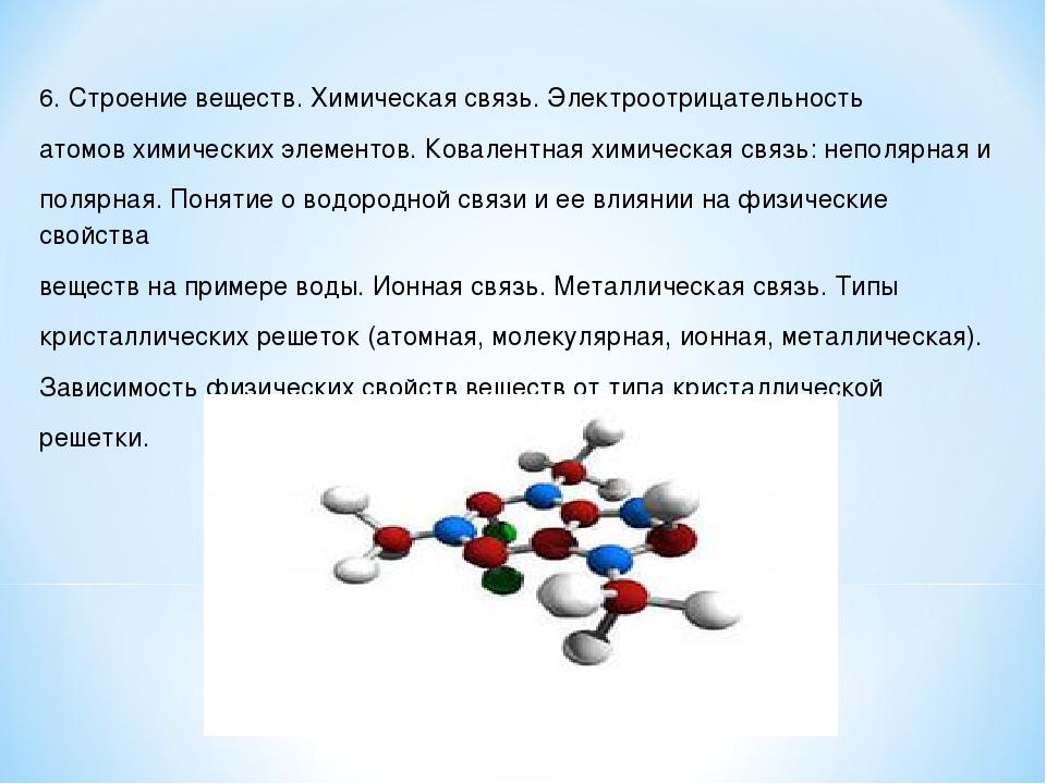 6. Строение веществ. Химическая связь. Электроотрицательность атомов химическ...