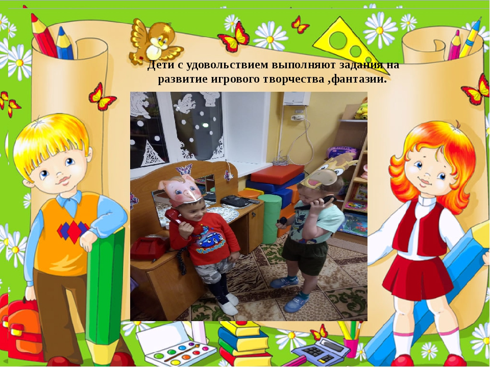 Дети с удовольствием выполняют задания на развитие игрового творчества ,фанта...