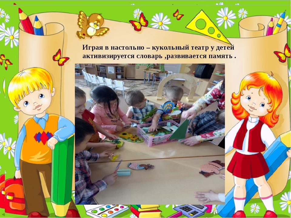 Играя в настольно – кукольный театр у детей активизируется словарь ,развивае...