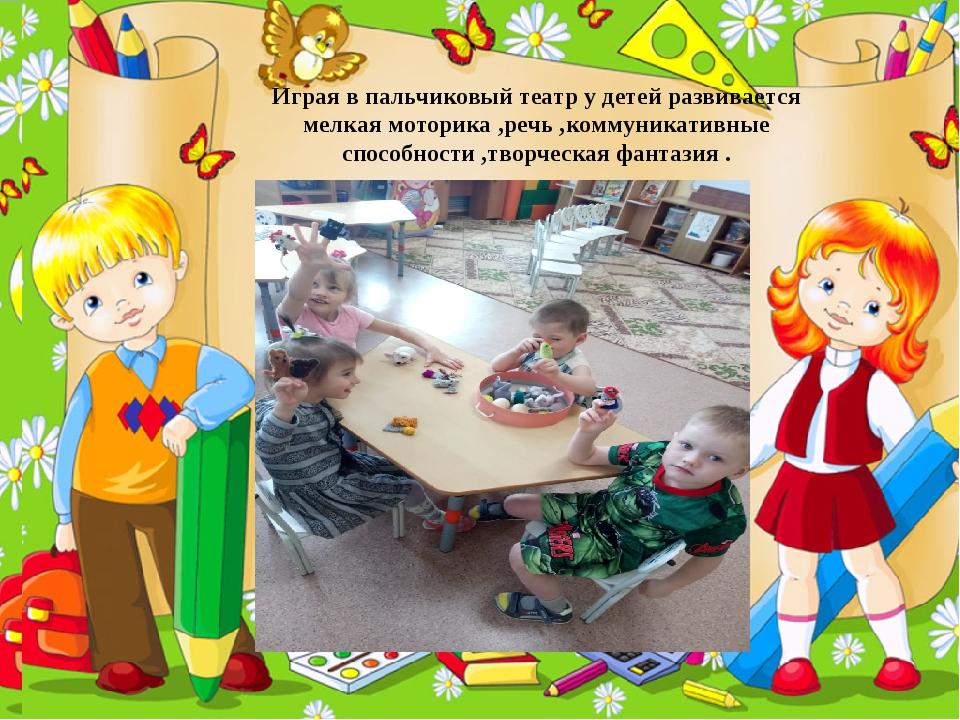 Играя в пальчиковый театр у детей развивается мелкая моторика ,речь ,коммуни...