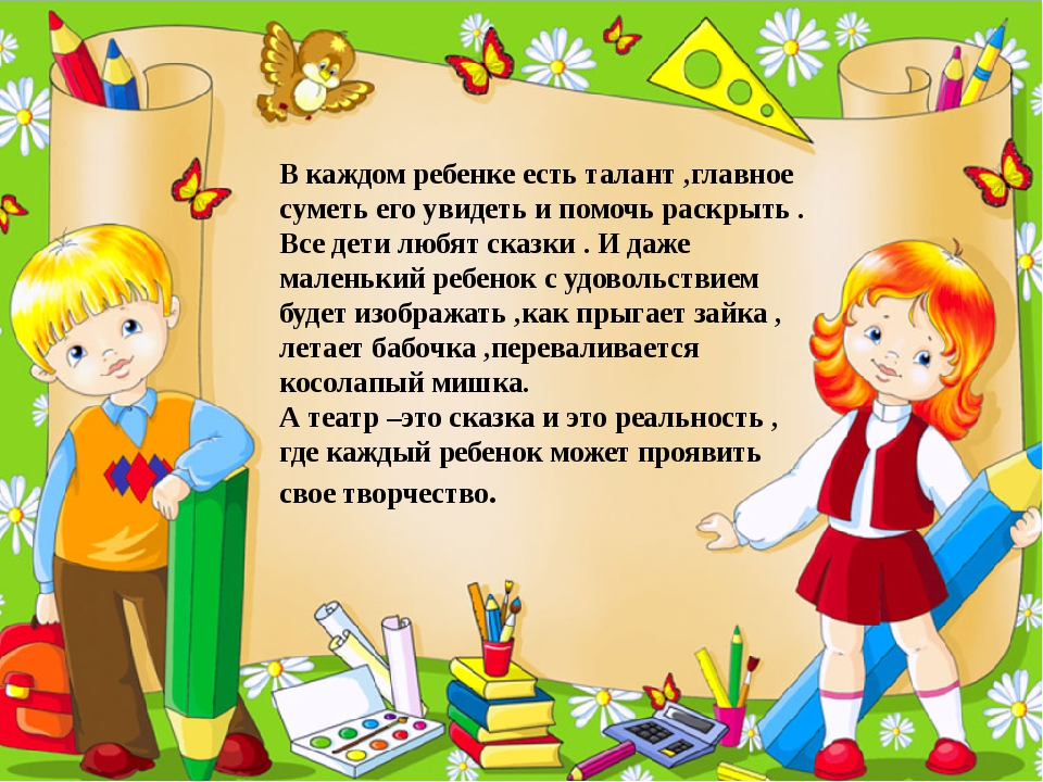 В каждом ребенке есть талант ,главное суметь его увидеть и помочь раскрыть ....