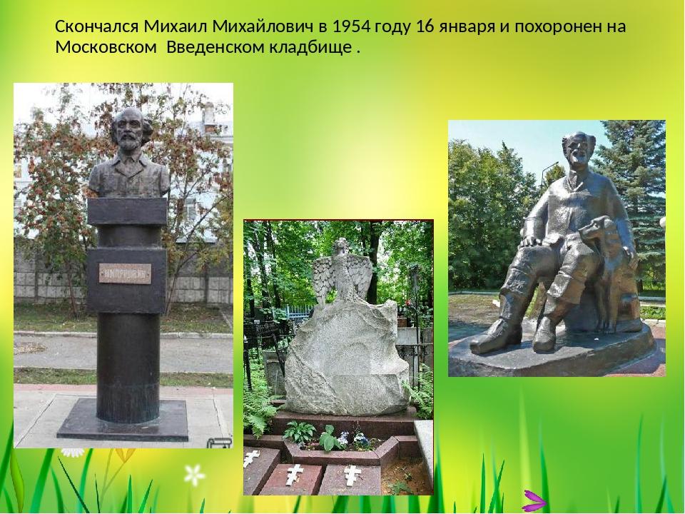 Скончался Михаил Михайлович в 1954 году 16 января и похоронен на Московском В...