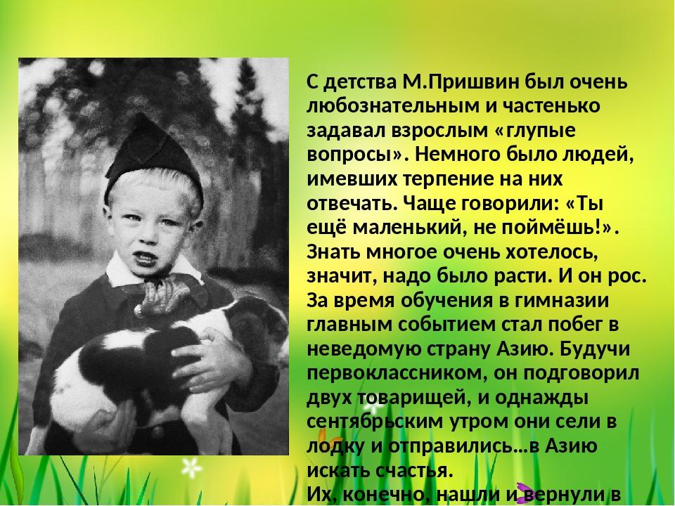 С детства М.Пришвин был очень любознательным и частенько задавал взрослым «гл...