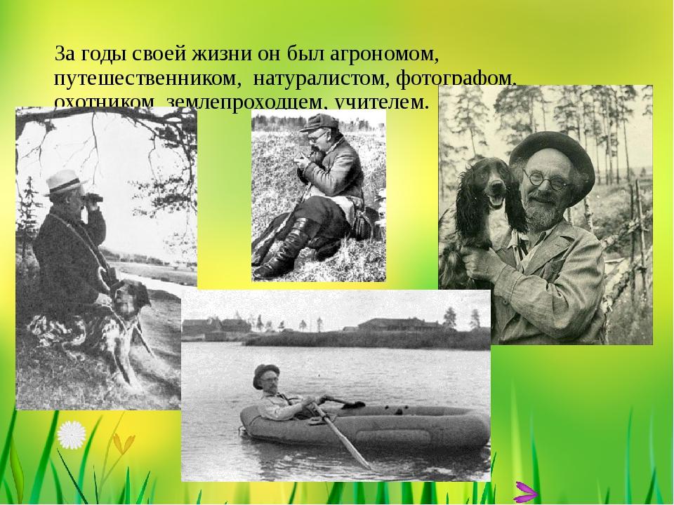 За годы своей жизни он был агрономом, путешественником, натуралистом, фотогра...