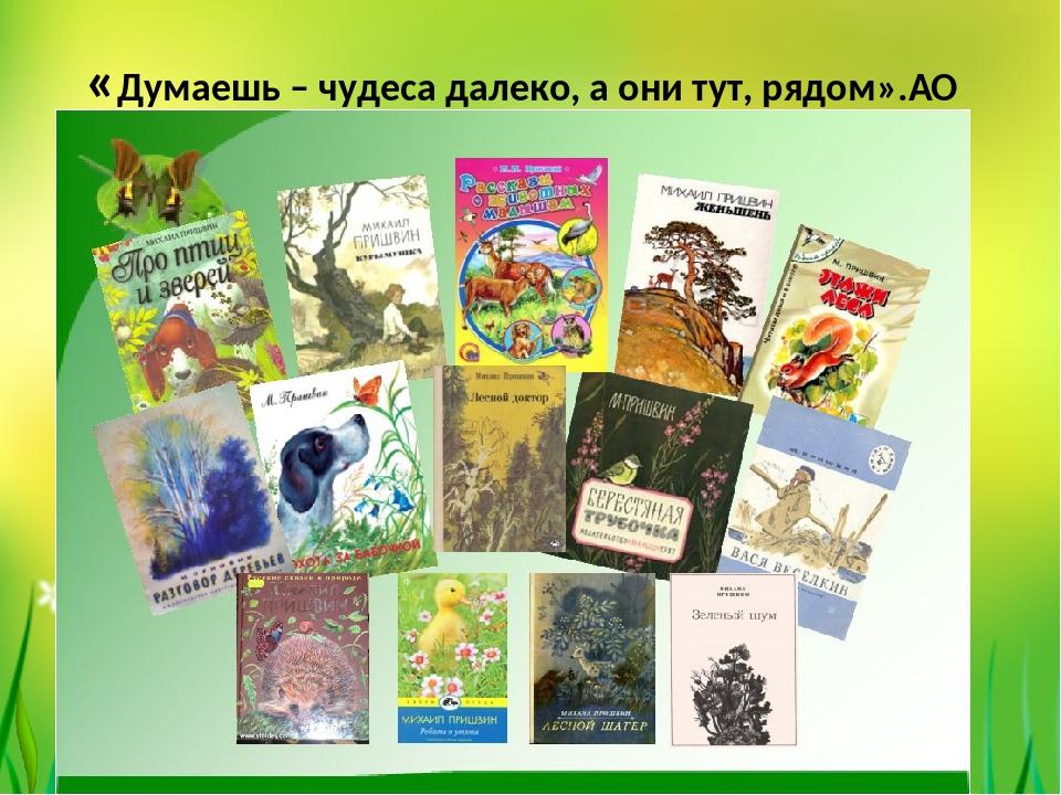 «Думаешь – чудеса далеко, а они тут, рядом». О них – все книги Михаила Миха...