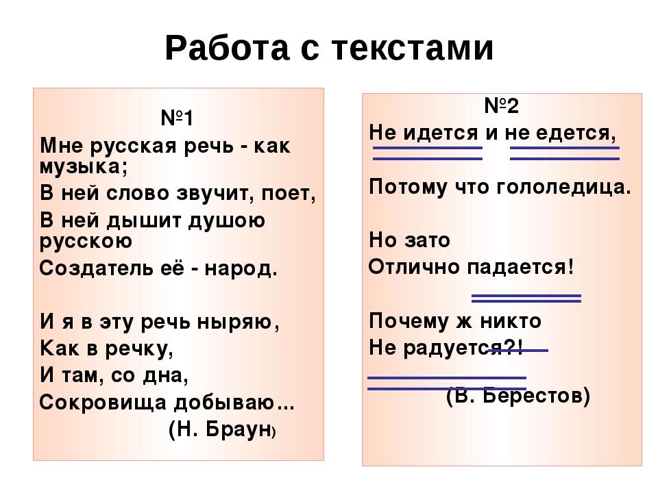 Работа с текстами №1 Мне русская речь - как музыка; В ней слово звучит, поет,...