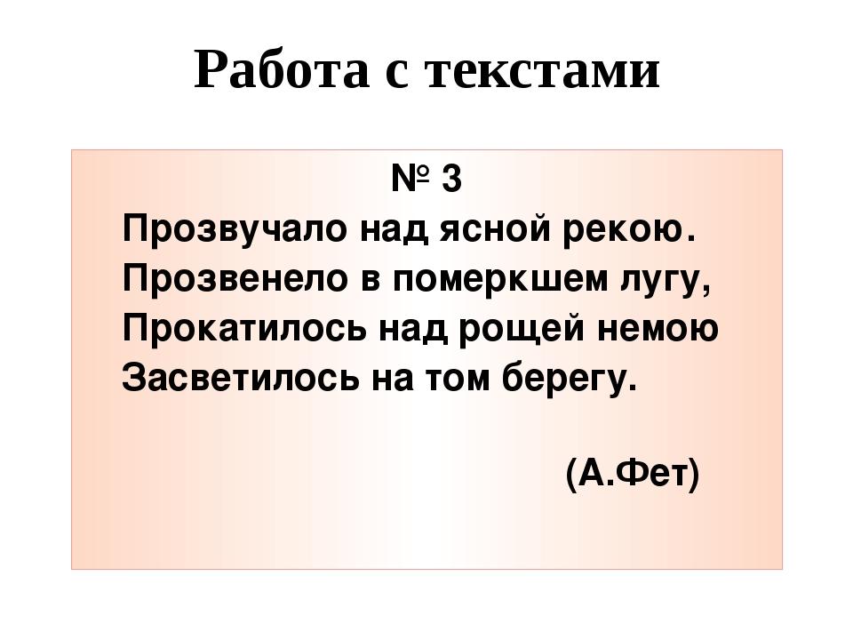 Работа с текстами № 3 Прозвучало над ясной рекою. Прозвенело в померкшем лугу...