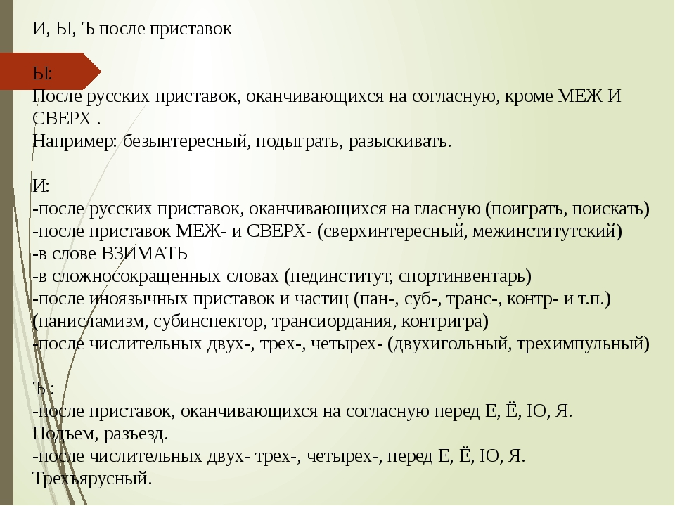 Пан транс русский язык