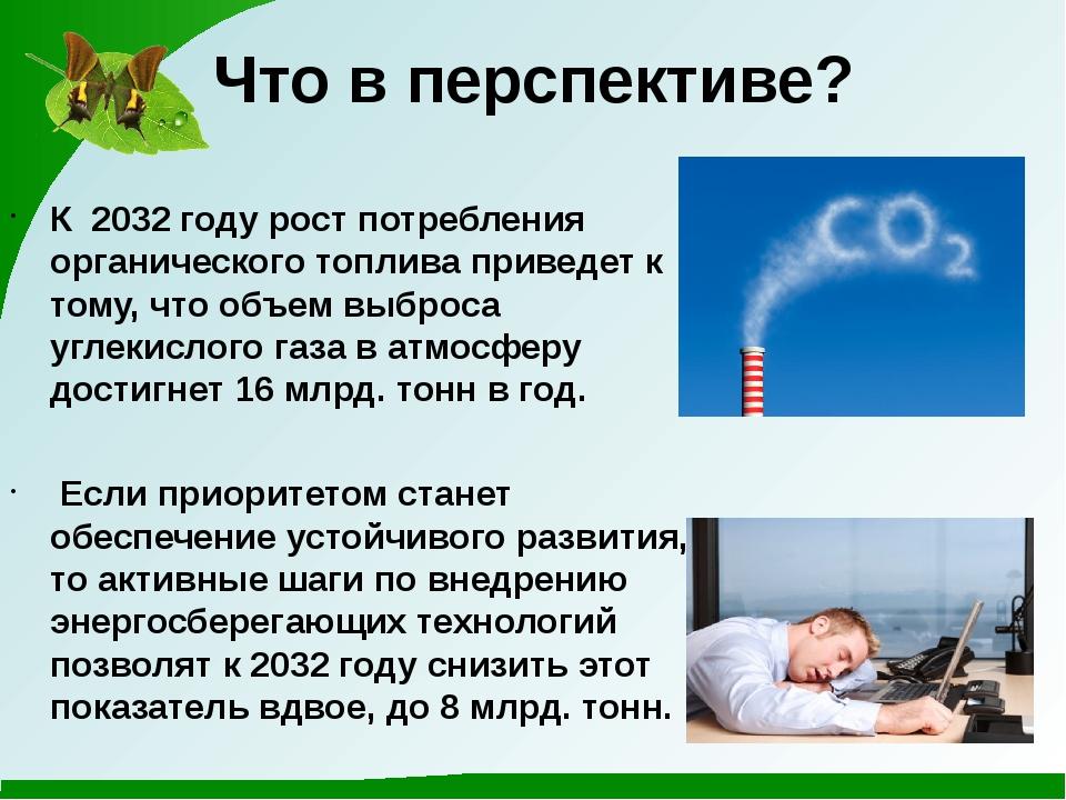Что в перспективе? К 2032 году рост потребления органического топлива приведе...