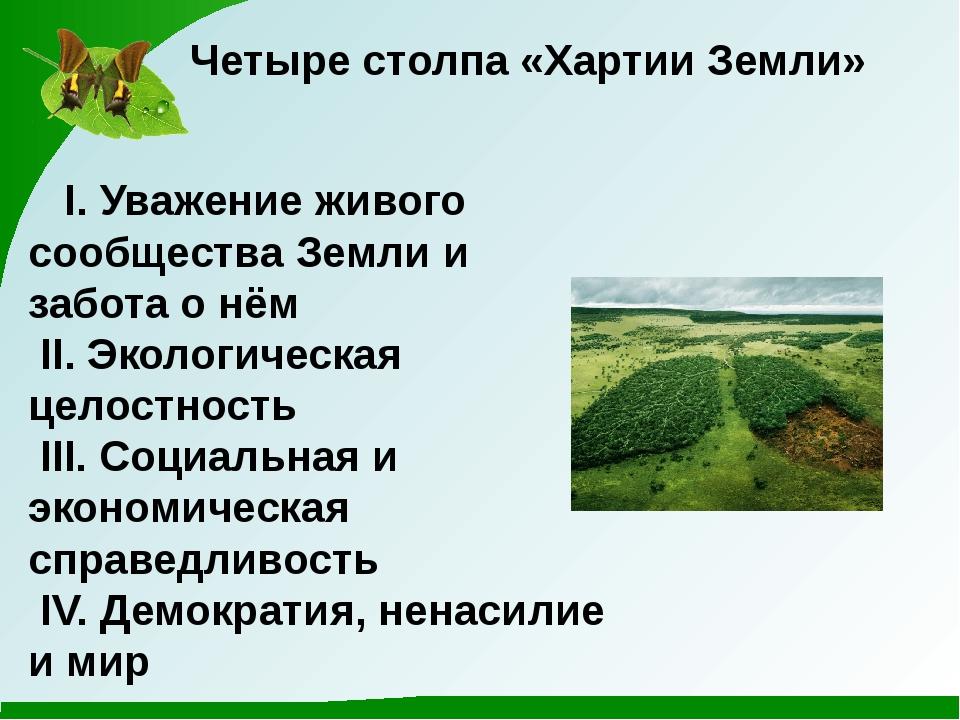 Четыре столпа «Хартии Земли» I. Уважение живого сообщества Земли и забота о н...