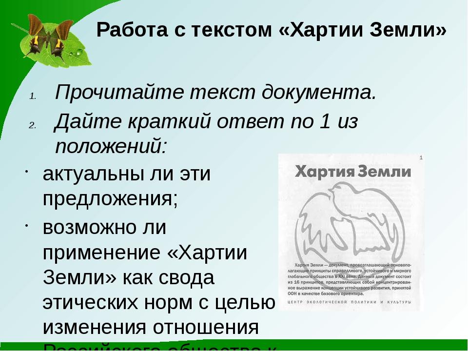 Работа с текстом «Хартии Земли» Прочитайте текст документа. Дайте краткий отв...