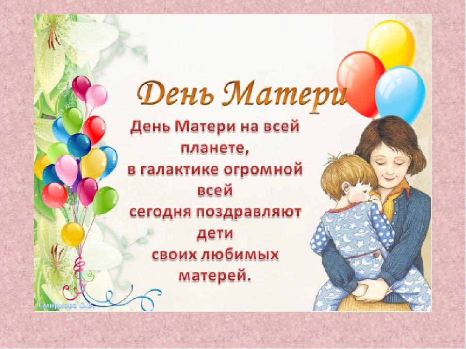 Текст в открытку ко дню матери, новый