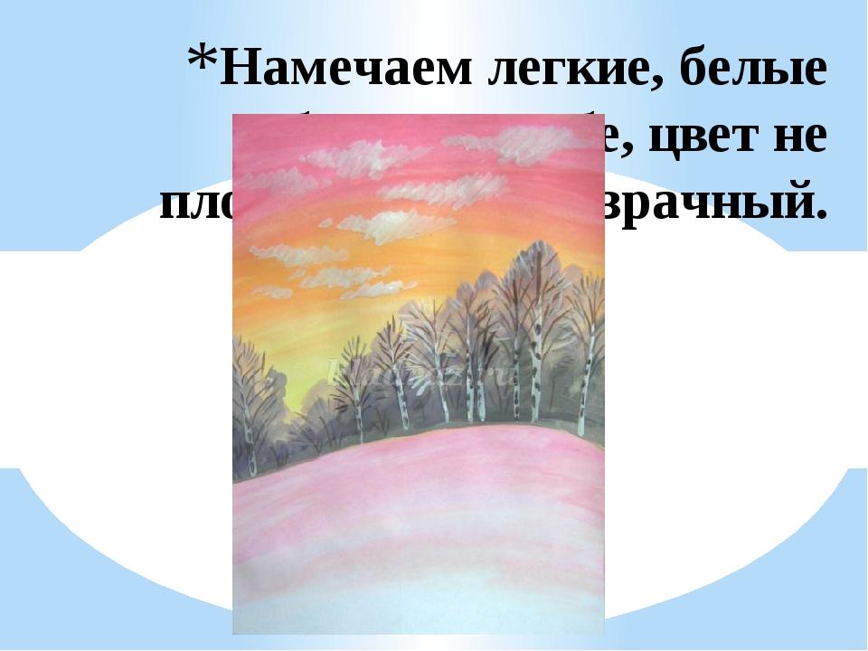 Намечаем легкие, белые облака на небе, цвет не плотный полупрозрачный.