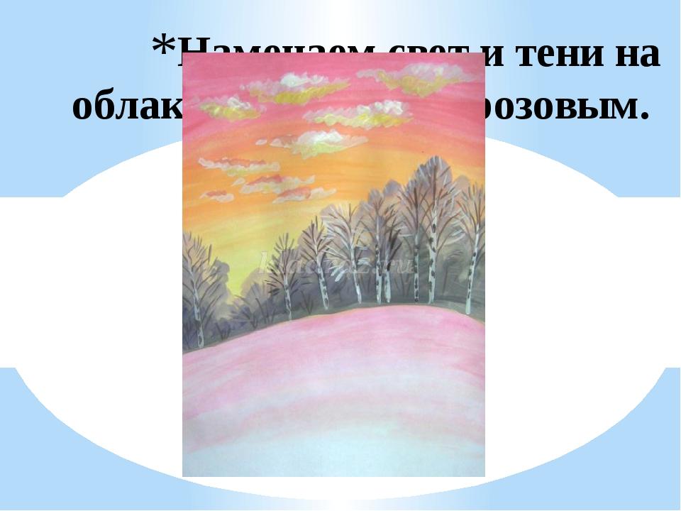 Намечаем свет и тени на облаках - жёлтым и розовым.