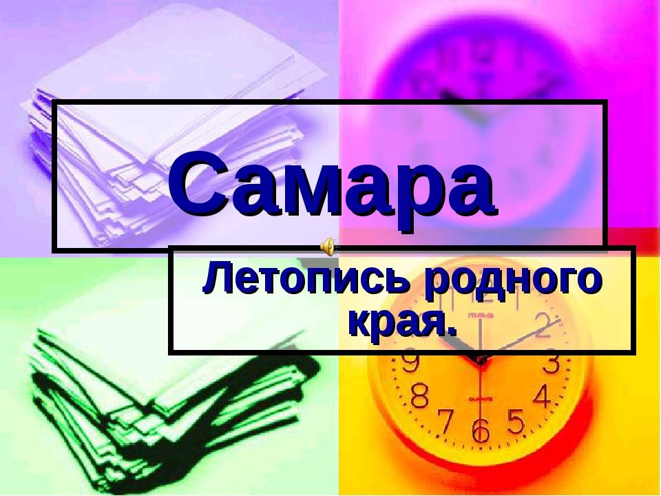 Самара Летопись родного края.