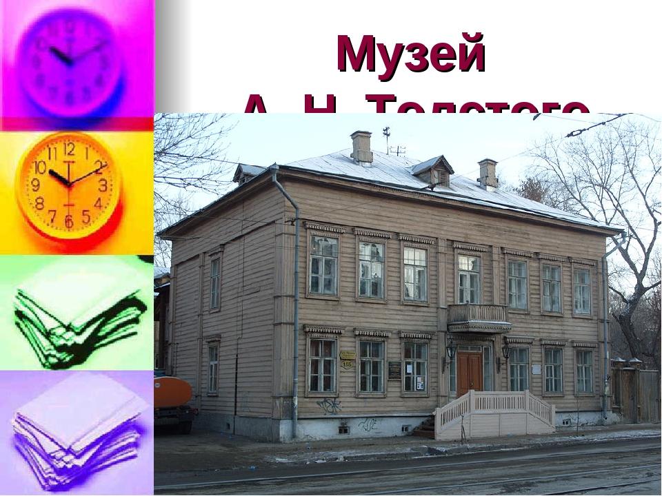 Музей А. Н. Толстого