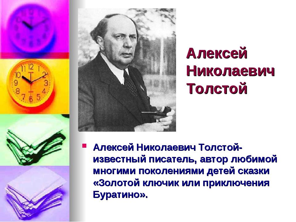 Алексей Николаевич Толстой Алексей Николаевич Толстой-известный писатель, авт...