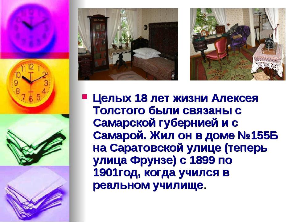 Целых 18 лет жизни Алексея Толстого были связаны с Самарской губернией и с Са...