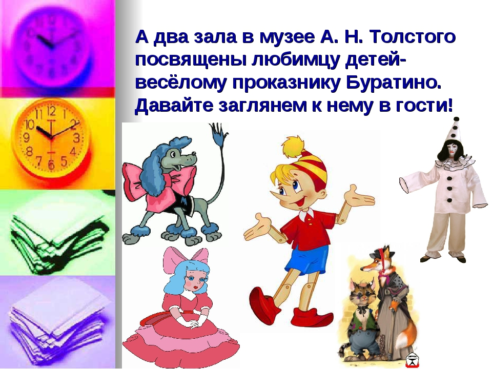 А два зала в музее А. Н. Толстого посвящены любимцу детей-весёлому проказнику...