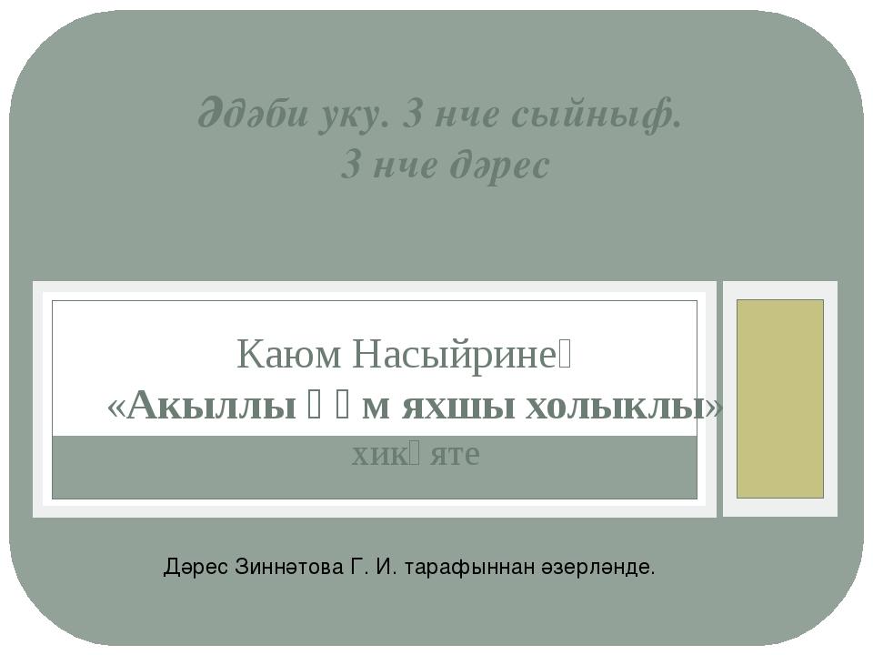 Әдәби уку. 3 нче сыйныф. 3 нче дәрес Каюм Насыйринең «Акыллы һәм яхшы холыклы...