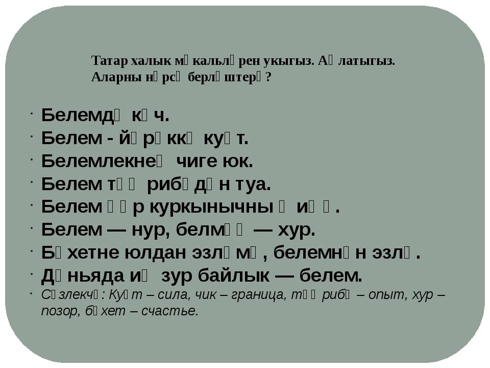 Татар халык мәкальләрен укыгыз. Аңлатыгыз. Аларны нәрсә берләштерә? Белемдә к...