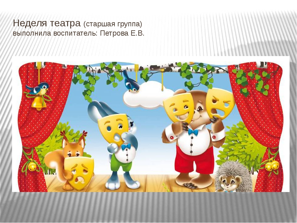 Открытка маме, картинки для детей театрализованная деятельность