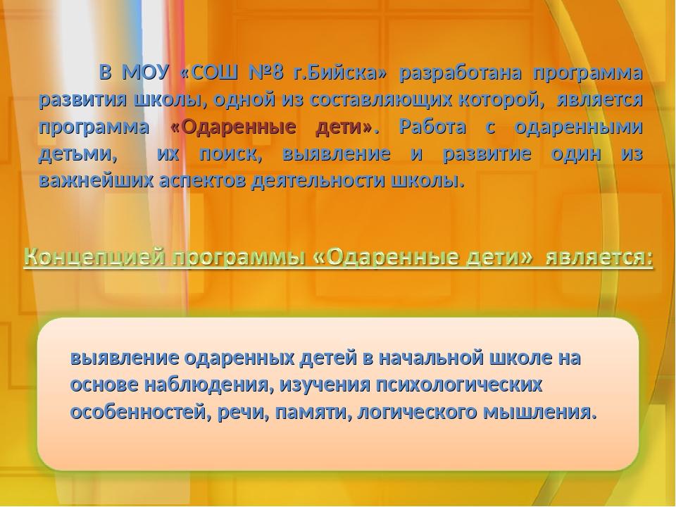 В МОУ «СОШ №8 г.Бийска» разработана программа развития школы, одной из соста...