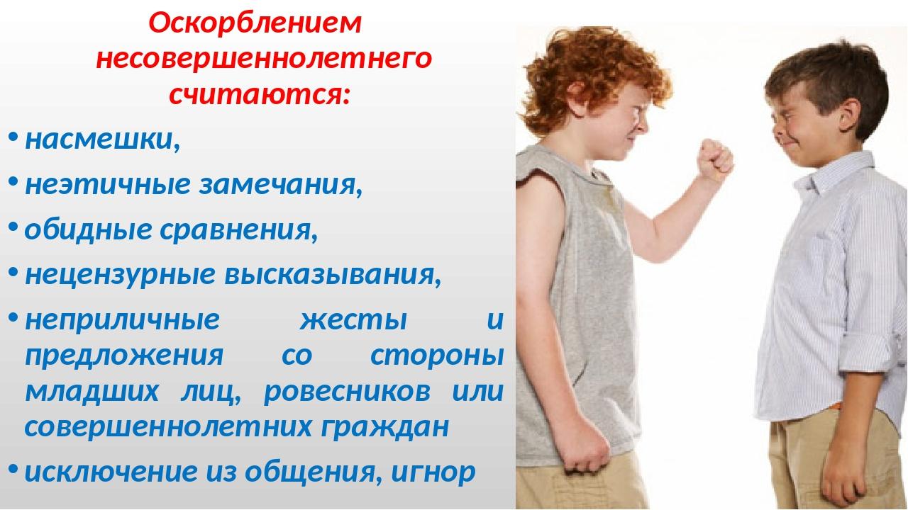 Оскорблением несовершеннолетнего считаются: насмешки, неэтичные замечания, об...