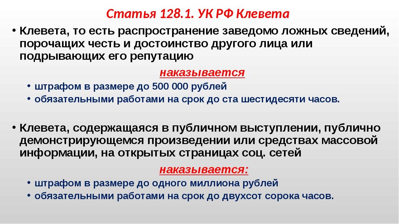 Статья 128.1. УК РФ Клевета Клевета, то есть распространение заведомо ложных...