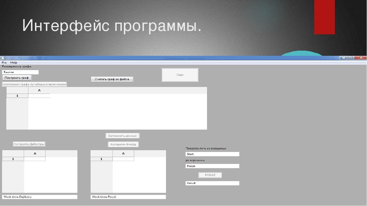Интерфейс программы.