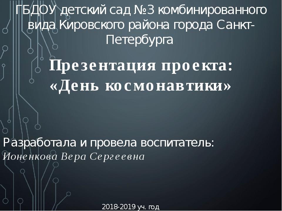 2018-2019 уч. год Презентация проекта: «День космонавтики» Разработала и пров...