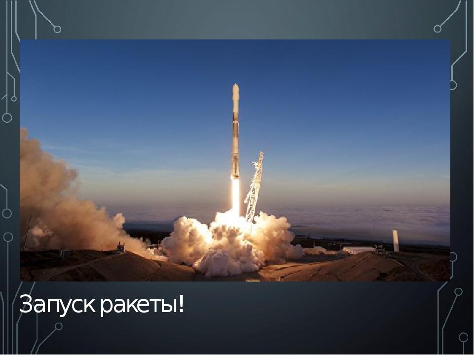 Запуск ракеты!
