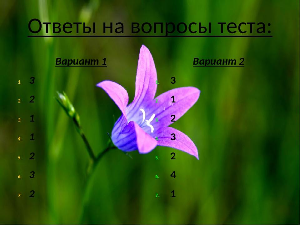 Ответы на вопросы теста: Вариант 1 3 2 1 1 2 3 2 Вариант 2 3 1 2 3 2 4 1