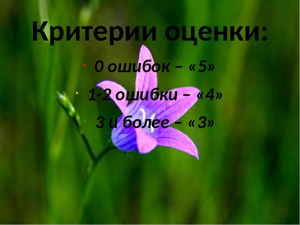 Критерии оценки: 0 ошибок – «5» 1-2 ошибки – «4» 3 и более – «3»