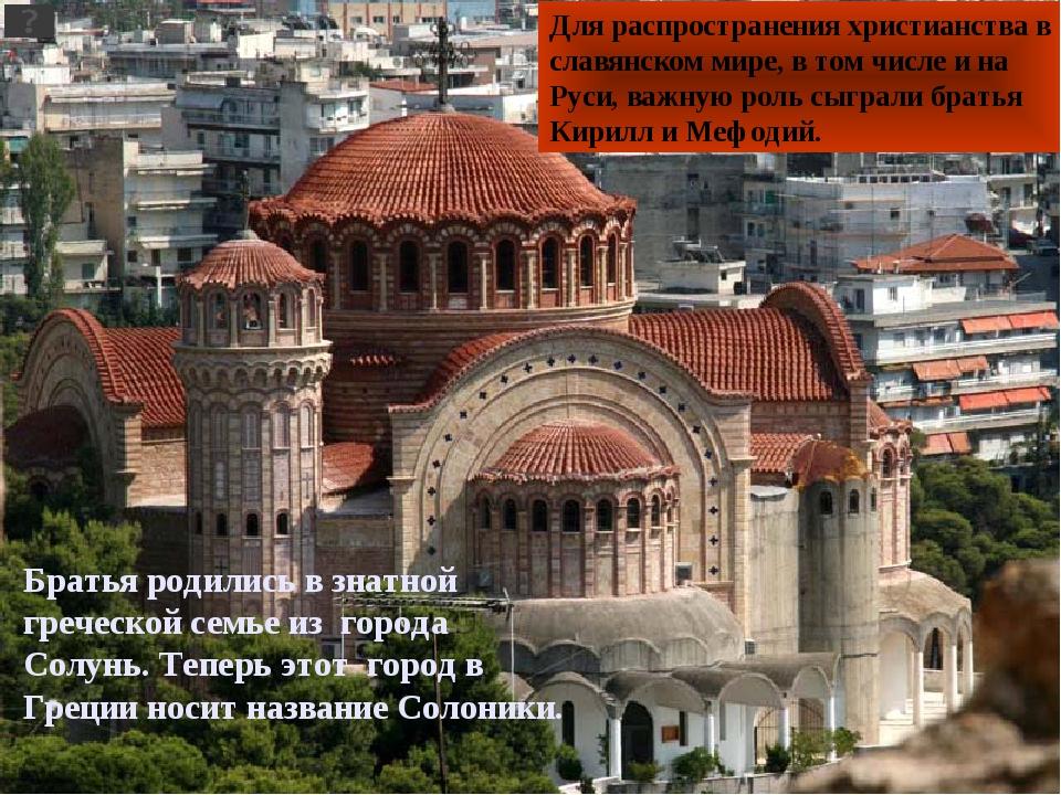 Для распространения христианства в славянском мире, в том числе и на Руси, ва...