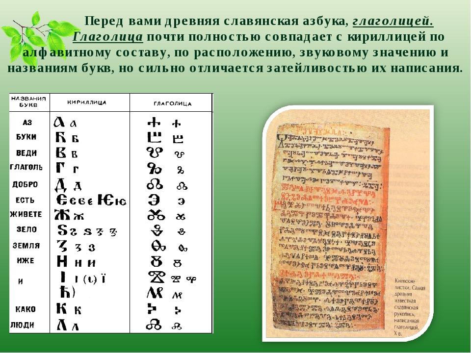 Перед вами древняя славянская азбука, глаголицей. Глаголица почти полностью...