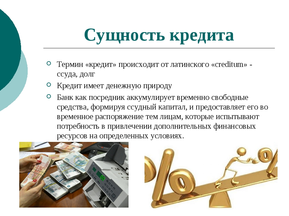 Банковский кредит его роль в экономике картинки