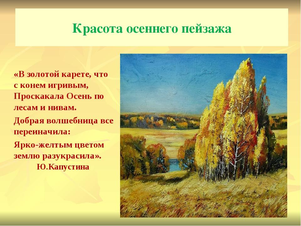 Красота осеннего пейзажа «В золотой карете, что с конем игривым, Проскакала О...
