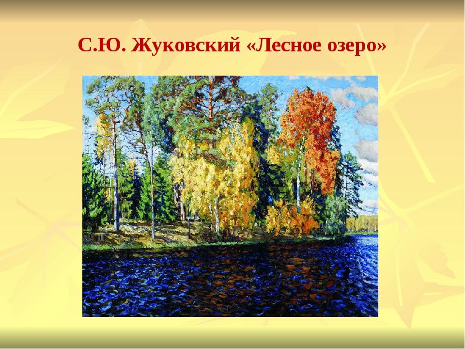 С.Ю. Жуковский «Лесное озеро»