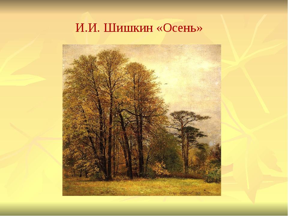И.И. Шишкин «Осень»