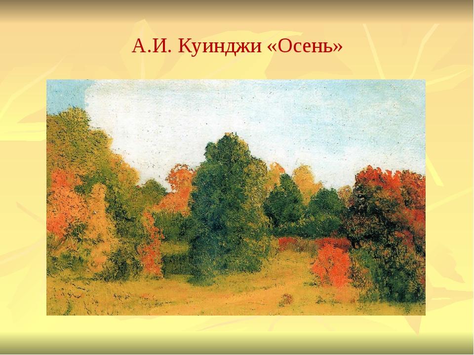 А.И. Куинджи «Осень»