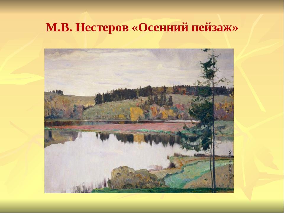 М.В. Нестеров «Осенний пейзаж»