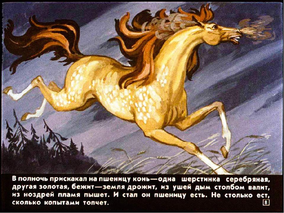 надо выбрать картинки из сказок про лошадь фотобанки для