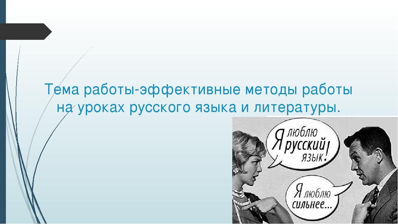 Тема работы-эффективные методы работы на уроках русского языка и литературы.
