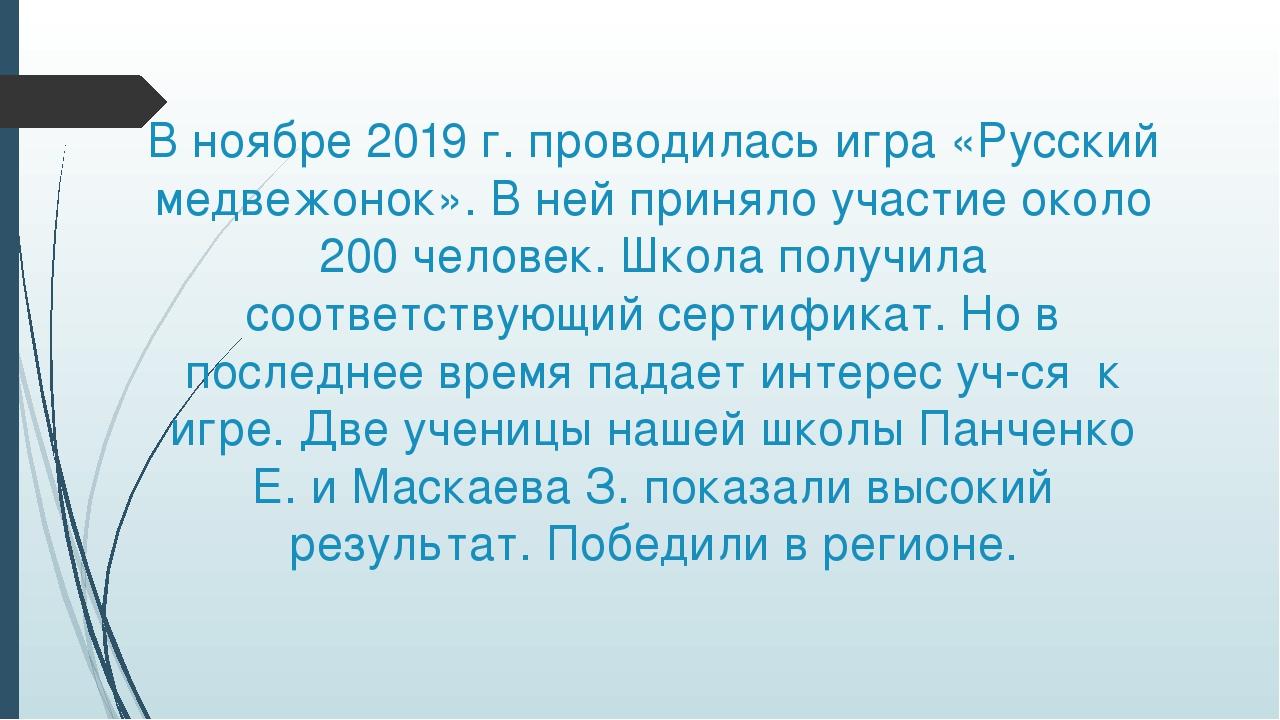 В ноябре 2019 г. проводилась игра «Русский медвежонок». В ней приняло участие...