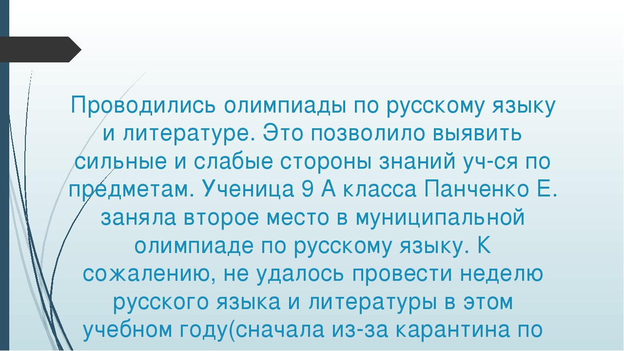 Проводились олимпиады по русскому языку и литературе. Это позволило выявить с...